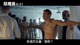 【惡魔島】電影精彩版預告9/21上映