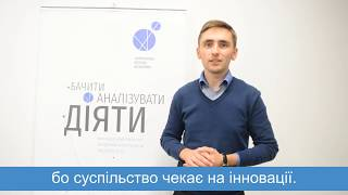 Менеджмент соціальних інновацій - запрошення