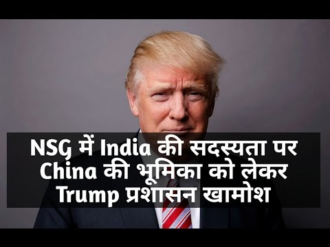 Trump administration silent on whether it raised India's NSG bid with China....   in Hindi  