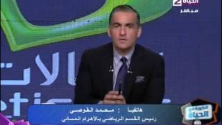 قوصي الأهرام  170 ألف جنيه شهريا من ميزانية الأهلي لتجميل صورته اعلاميا - الأهلي.كوم