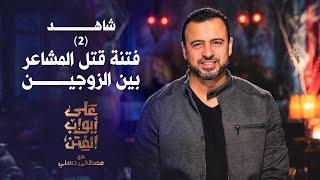 2-فتنة قتل المشاعر بين الزوجين-على أبواب الفتن-مصطفى حسني - EPS 2-Ala Abwab El-Fetan -Mustafa Hosny