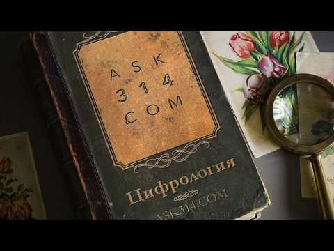 Дата Свадьбы. ЦИФРОЛОГИЯ - ask314.com
