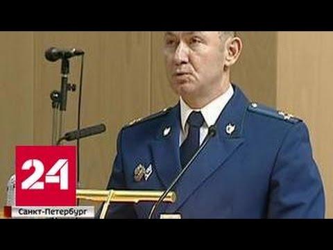 Миллион в месяц за покровительство: в Санкт-Петербурге судят прокурора