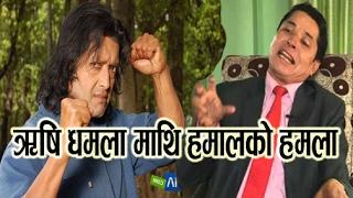 ऋषि धमला माथि राजेश हमालको हमला !! Rishi Dhamala Mathi Rajesh Hamalko Hamala