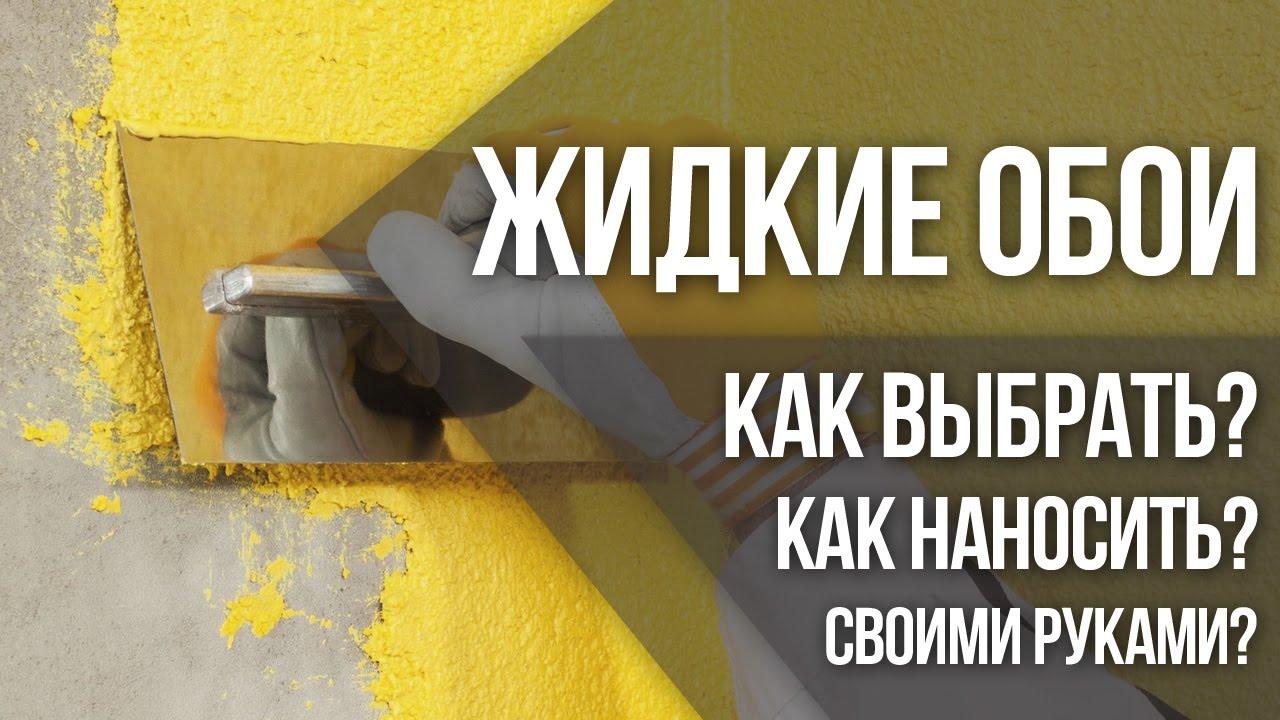 Жидкие обои в Усть Каменогорске - YouTube
