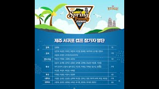 SK, 제주 서귀포서 스프링캠프 실시..3월 6차례 연…