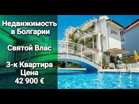 недвижимость в болгарии цена