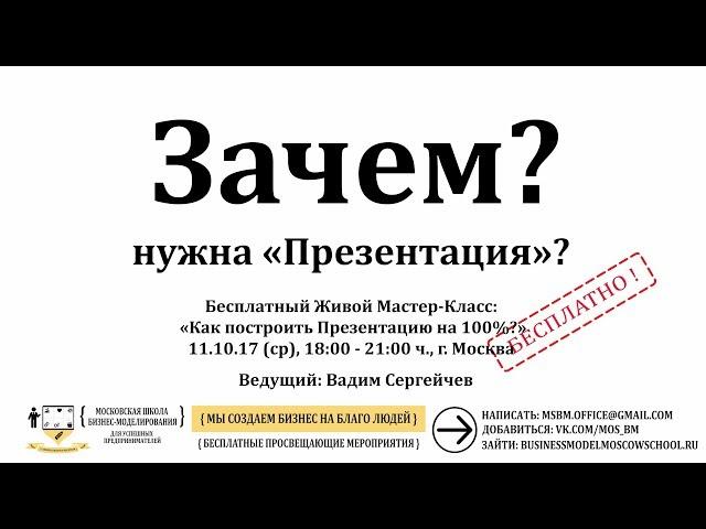 ЗАЧЕМ ПРЕДПРИНИМАТЕЛЮ ПРЕЗЕНТАЦИЯ ? - МК 2.0.3 - СТАРТАП - МОСКОВСКАЯ ШКОЛА БИЗНЕС-МОДЕЛИРОВАНИЯ