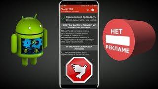 ⚠️Полностью убираем всю рекламу на Android / Убрать рекламу с телефона