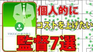 #119【ウイイレアプリ2019】個人的にコストを上げたい監督7選!!