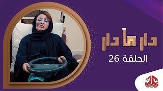 دار مادار | الحلقة 26 - باص وردي | محمد قحطان خالد الجبري اماني الذماَريَ رغد المالكي مبروك متاش