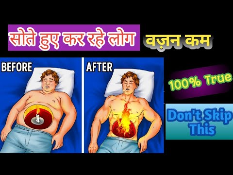 सोते हुए वज़न कम करें| How to lose weight fast without exercise or diet| Lose weight while sleeping|