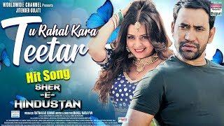 SHEREHINDUSTAN #wwrbhojpuri Song : TU RAHAL KARA TEETAR Singer : Priyanka Singh, Mohan Rathore Lyircs : Santosh Puri Music : Madhukar Anand ...