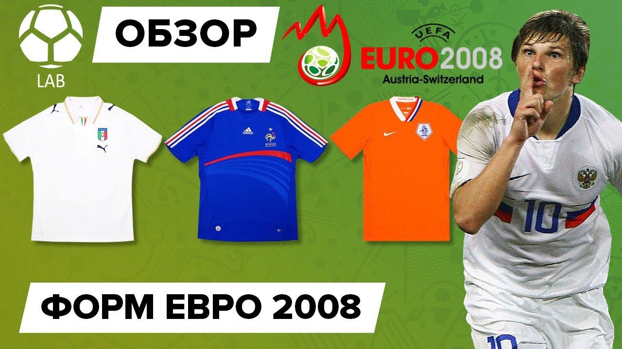 Обзор форм ЕВРО 2008 | Было лучше?