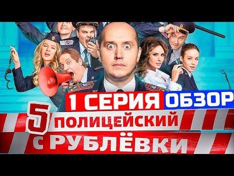 Полицейский с рублевки 5 сезон 1 серия обзор