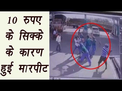 Agra Petrol pump witnesses ruckus on Rs. 10 coins, watch video | वनइंडिया हिन्दी
