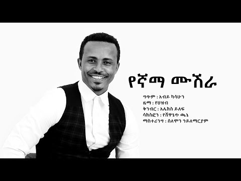ታደሰ መከተ - Yegnama የኛማ ሙሽራ - New Ethiopian Wedding Music 2018(Official Video)