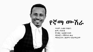 Tadese Mekete ታደሰ መከተ - Yegnama የኛማ ሙሽራ - New Ethiopian Music 2018(Official Video)