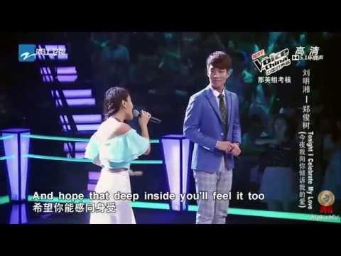 刘明湘, 郑俊树 - Tonight I Celebrate My Love (中国好声音第三季, 优化版)