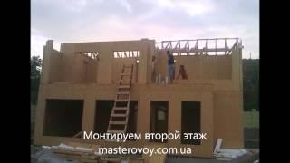 Двухэтажный каркасно панельный дом ПСК Мастеровой(Смотрите на видео строительство 2-х этажного каркасно-панельного дома под ключ, с внутренней и внешней отде..., 2014-12-18T15:37:23.000Z)
