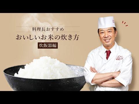 八代目儀兵衛 美味しいお米の炊き方(炊飯器編)#お米の炊き方#おいしいごはん