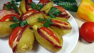 Вкуснейшая Картошка запеченная в духовке / Праздник или будни, успех гарантирован!