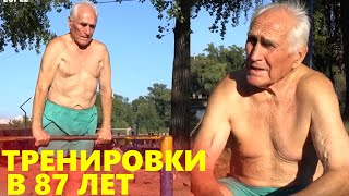Oldest Street Workout Man in Ukraine - 87 year old.