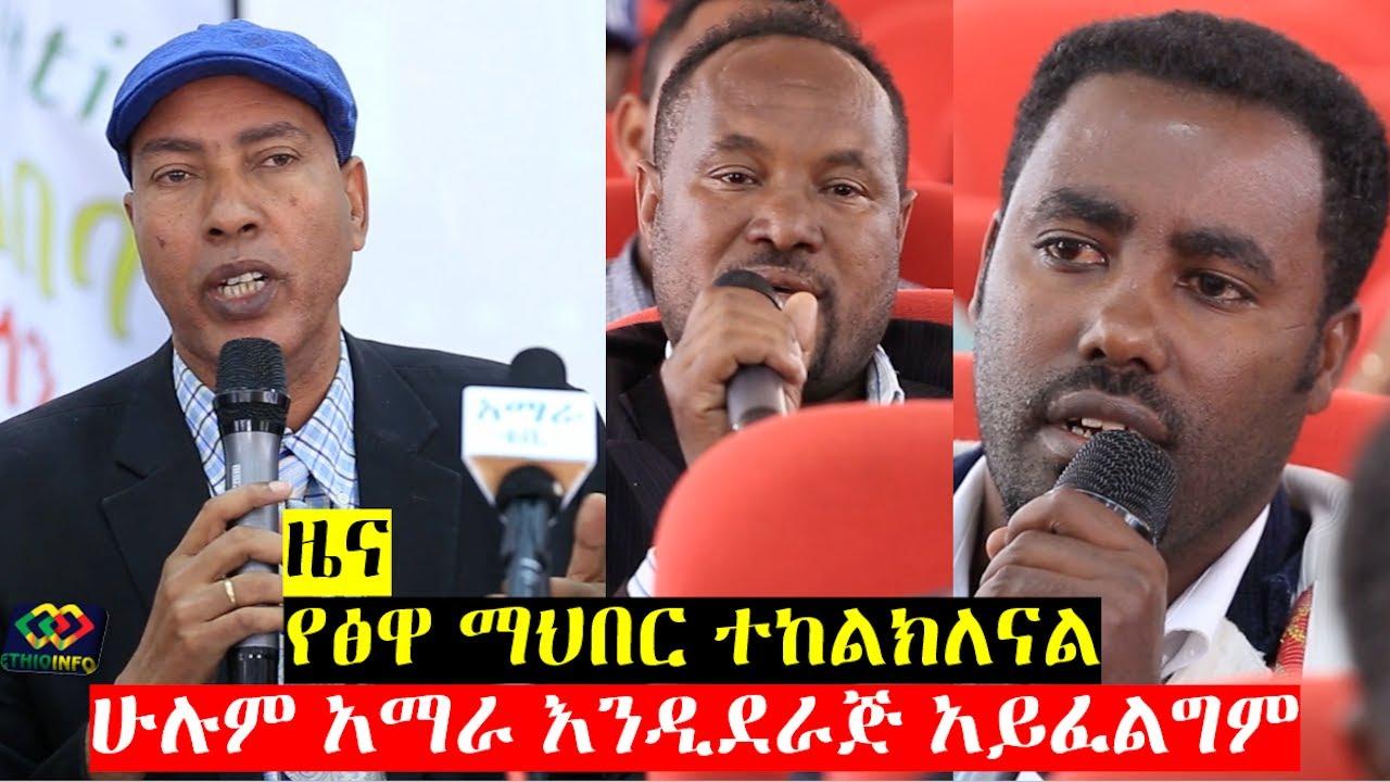 United Amhara Charitable Association