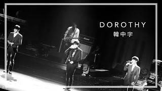 [歌詞/韓繁中字] 도로시 (Dorothy) || 슈퍼주니어 KRY (Super Junior KRY)
