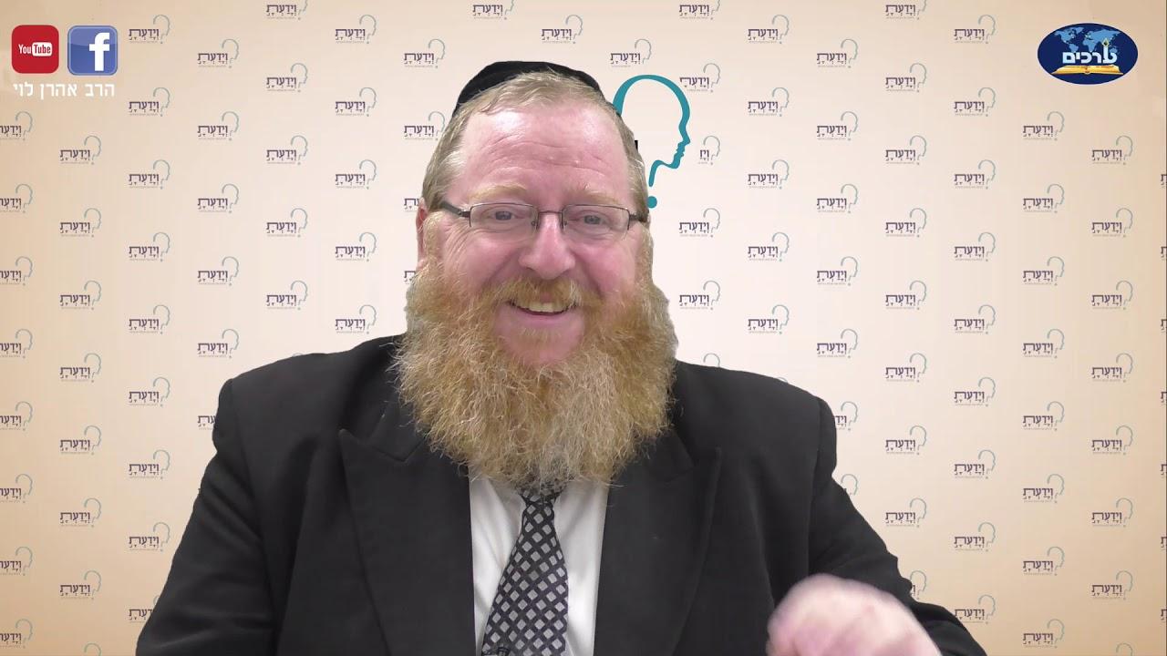 דרך ה' - שיעור 2 - הרב אברהם לוי