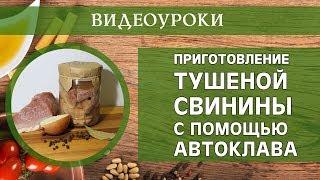 Приготовление тушеной свинины с помощью автоклава. Видеоурок.