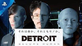 【初見】デトロイトビカムヒューマンをなうしろが実況【Detroit: Become Human】