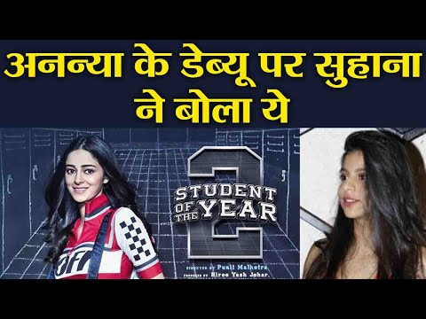 Shahrukh Khan's daughter Suhana Khan reacts on Ananya Pandey's Student Of The Year 2 | FilmiBeat Mp3