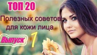 ТОП20 советов для чистой кожи лица/ у кого проблемная кожа. Как убрать воспаления на лице?