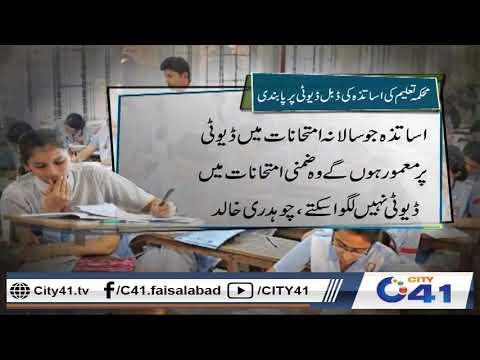 Education Board banned teachers  double duty