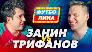 ЗАНИН х ТРИФАНОВ | ФУТБОЛИНА #20