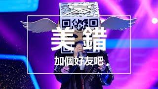 【純享】胡夏 - 美錯(Live) (蒙面唱將猜猜猜第三季) 完整高清音質 無雜音純歌聲版
