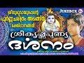 Download ശ്രീഗുരുവായൂരപ്പൻറെ പൂർണ്ണചരിത്രം | Sree Krishna Punya Darsanam | Hindu Devotional Songs Malayalam MP3 song and Music Video