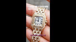 [세로영상] Cartier 까르띠에 팬더 다이아세팅 옐…