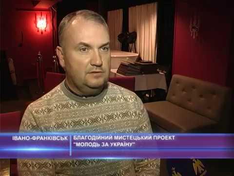 """Благодійний мистецький проект """"Молодь за Україну"""""""