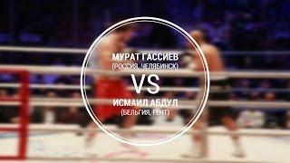U74.RU: Мурат Гассиев VS Исмаил Абдул (Полный бой)