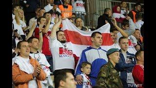 ''Хто не скача, той..'' Как реагировать па поведение беларуских фанатов