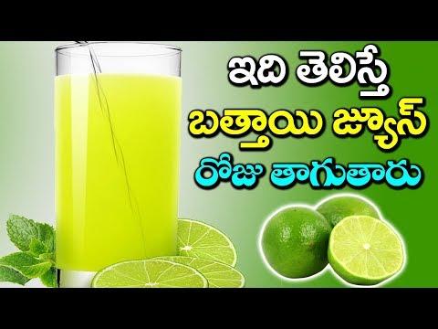 Amazing Health Benefits of Drinking MOSUMBI JUICE in Summer   Citrus Fruits   Vtube Telugu