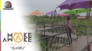 Make Awake คุ้มค่าตื่น | จ.กาญจนบุรี | 16 ส.ค. 61 Full HD