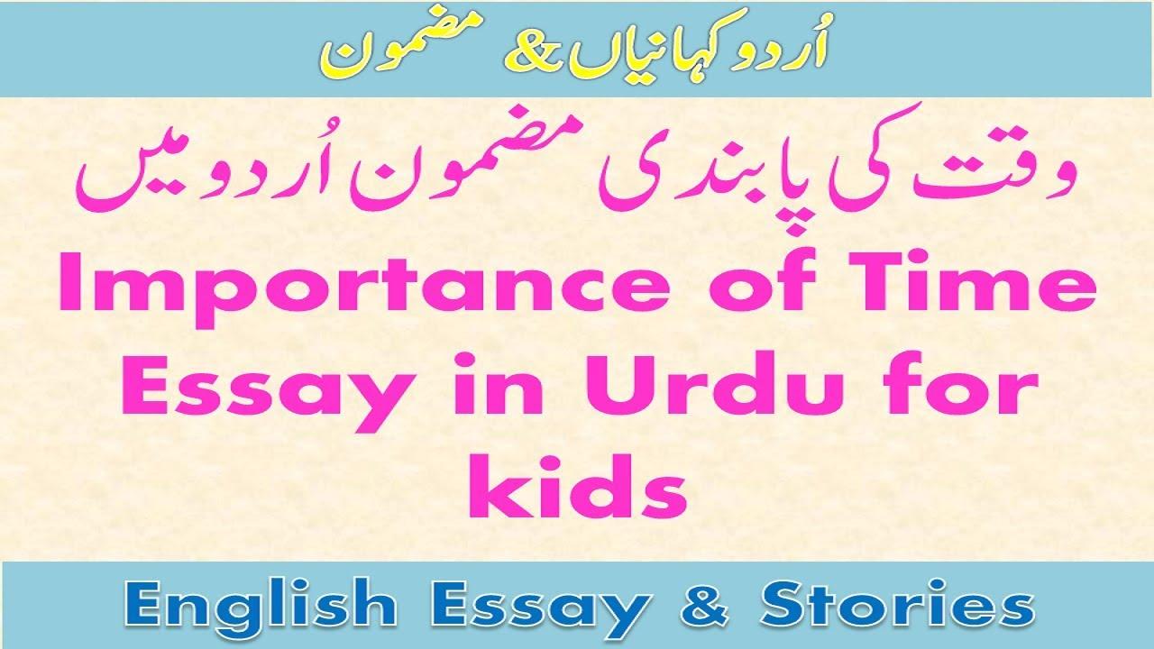 waqt ki ahmiyat mazmoon in urdu