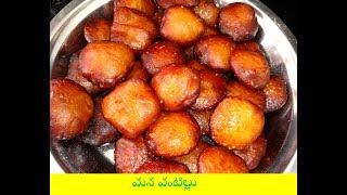 Kobbari Burelu Recipe in Telugu Traditional Andhra Sweet కొబ్బరి బూరెలు చేయడం ఎలా?