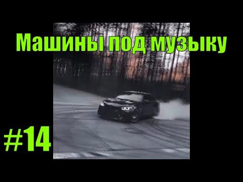 Видео с машинами под музыку! Крутые видео с тачками под музыку!Машины под музыку!№14