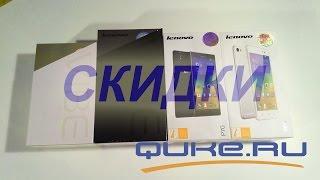 АКЦИЯ ЗАВЕРШЕНА Скидки на Lenovo в Quke.ru!!!(С 25 по 27 февраля Интернет-магазин Quke.ru дарит Вам скидку при покупке смарфонов: КОДОВОЕ СЛОВО Lenovo 1. Lenovo Vibe..., 2015-02-25T17:26:42.000Z)