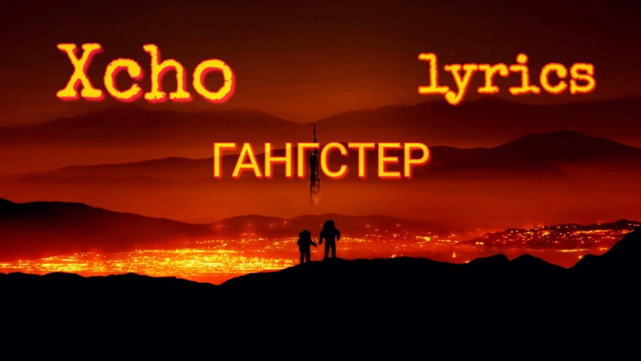 Xcho - Гангстер текст/lyrics