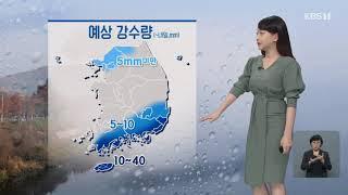 강아랑 기상캐스터 201021 KBS 9시 뉴스
